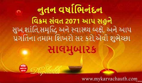 happy new year message in gujarati nutan varshabhinandan 2017 message sms quotes images