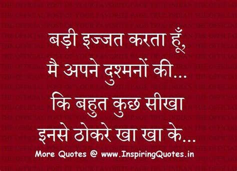 images of love and friendship quotes in hindi 9 best images about hindi quotes on pinterest best