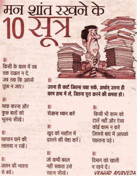 meaning of comfortable in hindi shayari dosti hindi bewafa in punjabi in english in urdu
