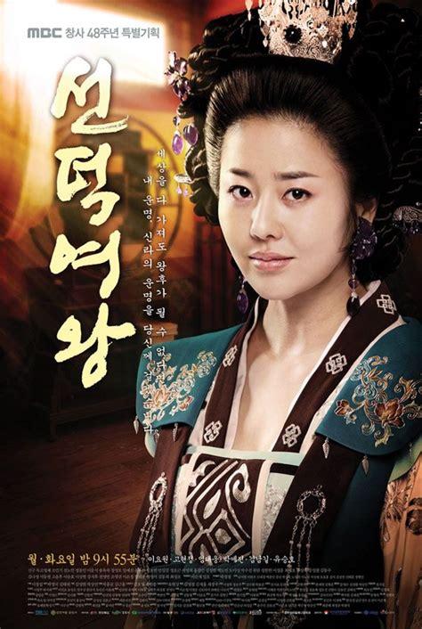 film drama korea queen seon deok queen seon deok queen seon deok korean drama is released