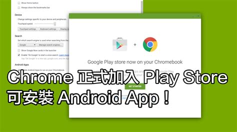 chrome play store google 正式宣佈 chrome 加入 play store 可安裝 android app qooah