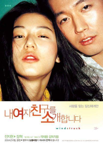 film korea windstruck windstruck guy jang hyuk goes for int l emmy orange