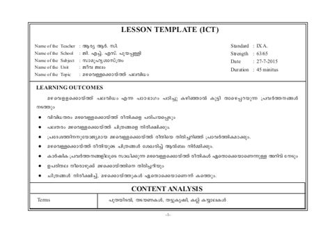 lesson plan template ict ict lesson template