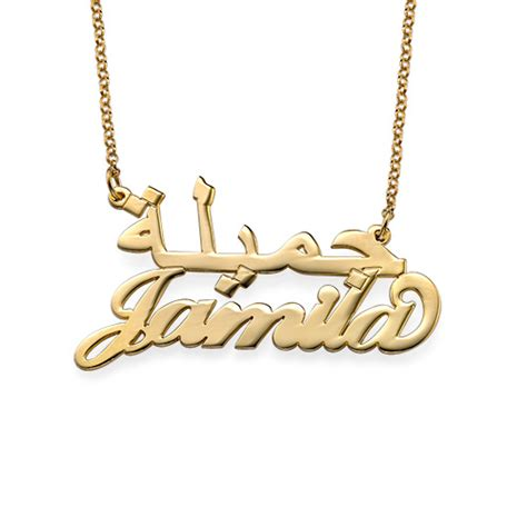 and arabic name necklace gold plated
