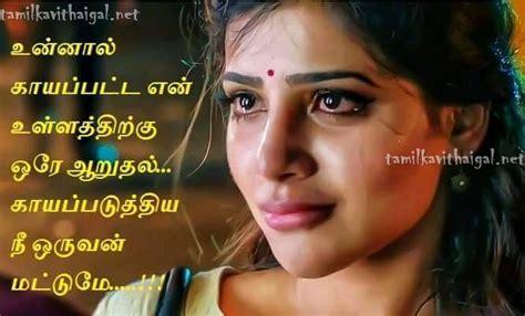 nice love tamil kavithi tamil kavithaigal