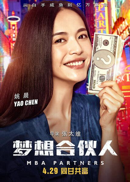 Mba Partners by Yao Chen China Filmography Tv