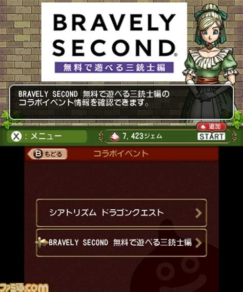 X 3ds Second quest x bravely second collaboration announced