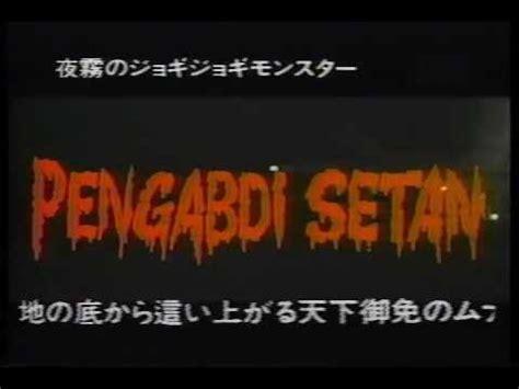 pengabdi setan pengabdi setan satan s japanese trailer