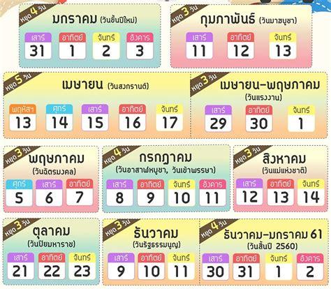 Thailand Calendã 2018 Ten Weekends In Thailand During 2017 Sawatdee Network