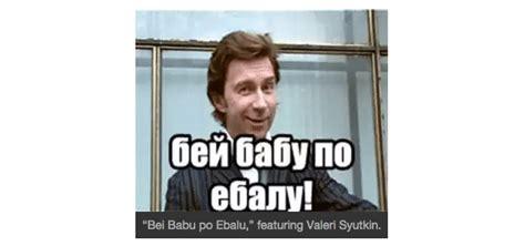 Russian Song Meme - kremlin cracks down on internet memes slashgear