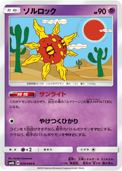 solrock celestial storm  bulbapedia  community driven pokemon encyclopedia