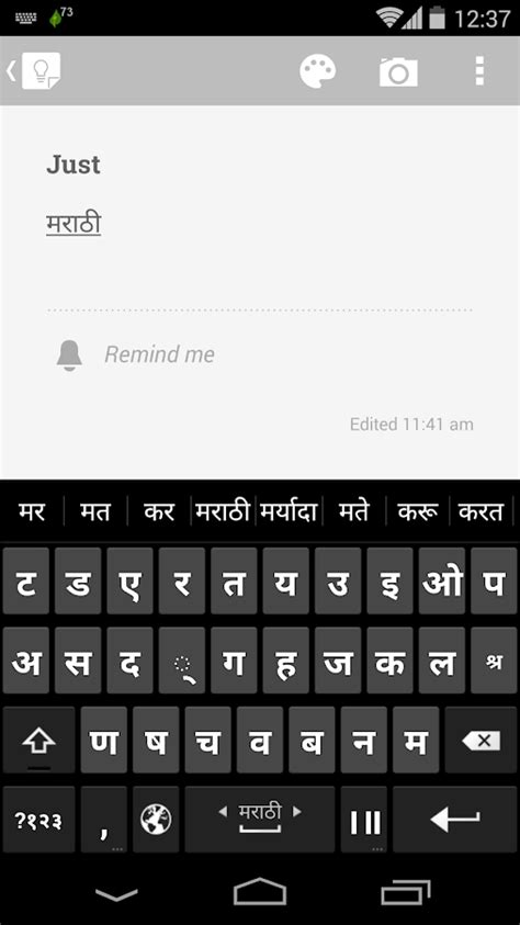 devanagari keyboard tiger android apps on google play just marathi keyboard android apps on google play