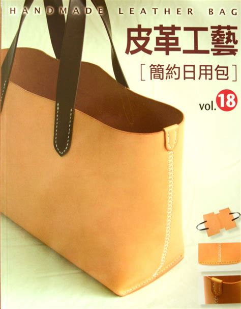 japanese leather pattern book handmade leather bag japanese leather craft book in chinese