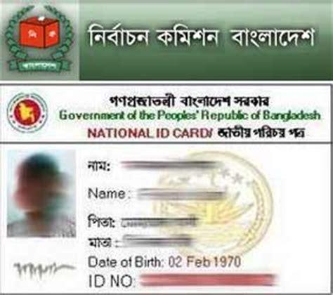 id card design bd র জ কর হয গ ল প থ ব র য ক ন জ য গ থ ক ই ভ র ফ ই কর