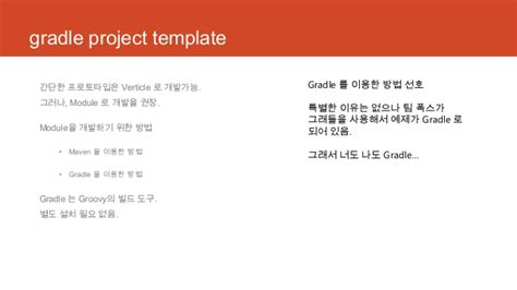 gradle project template vert x 세미나 이지원 배포용