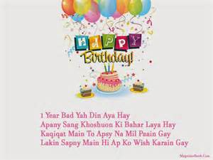happy birthday sms text messages birthday cards