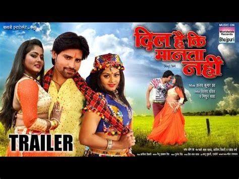 film 2017 ki nahi dil hai ki manta nahi official trailer 2016 bhojpuri