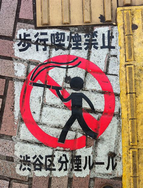 no smoking sign in japanese no smoking signs japanese style flosse