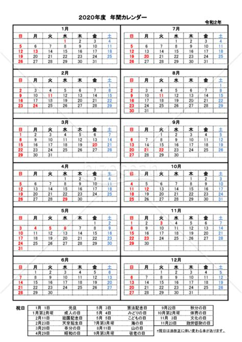 カレンダー 2020 A4 縦