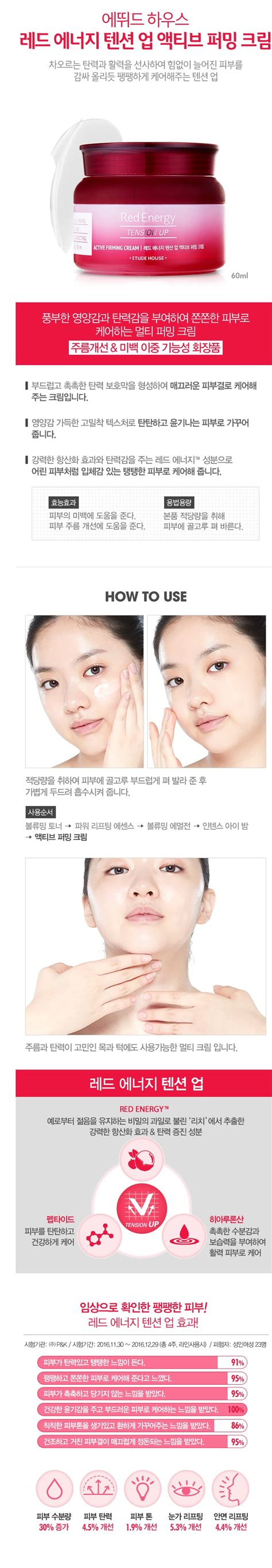 Etude Indonesia etude house energy tension up active firming