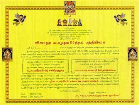 indian style invitation design sle tamil nadu spacial pinteres