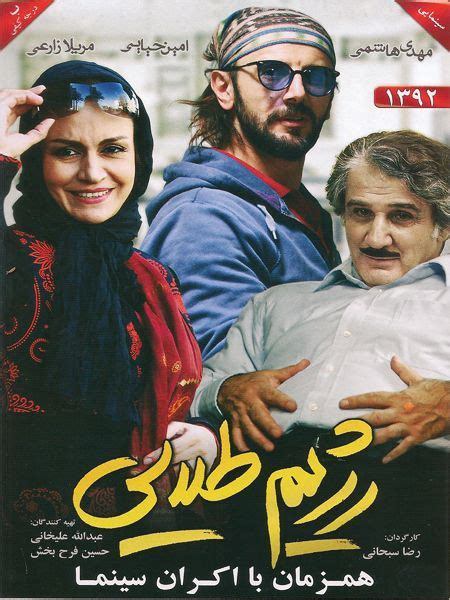 film iran the song of sparrows 2008 teks indonesia youtube 17 best images about persian movie on pinterest persian