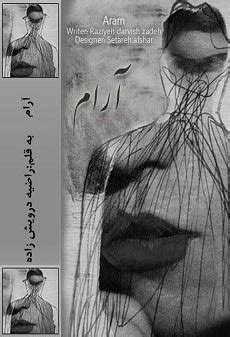 دانلود رمان آرام | اندروید apk ، آیفون pdf ، epub و موبایل :: دانلود