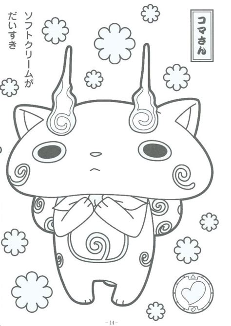 free youkai watch coloring pages yo kai watch free colouring pages