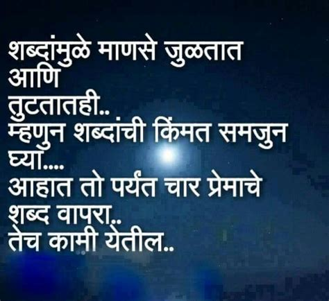 good marathi thoughts 465 best images about marathi quotes on pinterest love