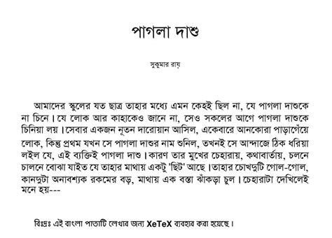 Application Letter Bengali Sle Application In Employment Application