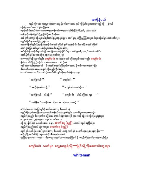 myanmar story apk gallery myanmar lovestory ebook free reference