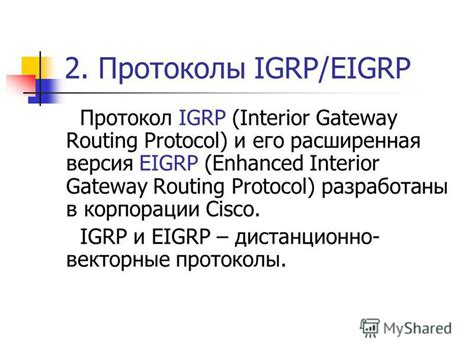 Enhanced Interior Gateway Routing Protocol Eigrp by презентация на тему Quot характеристика Igp протоколов