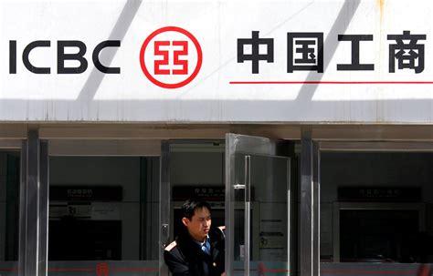 chinesische bank frankfurt chinas gr 246 223 te bank wird europ 228 isch icbc er 246 ffnet filialen