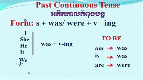 the pattern of past continuous tense past continuous tense in khmer part 1 youtube