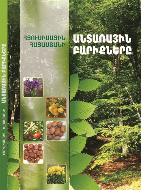 Books From Wwf Flowers Of The Forest by Non Wood Forest Products Of Northern Armenia Wwf