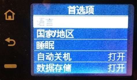 resetting hp envy 4500 hp envy 4500 can t change language from chinese to english