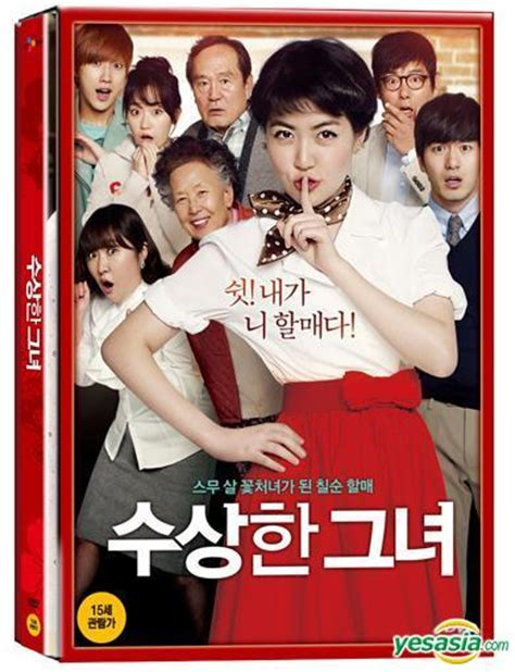 film korea miss granny yesasia miss granny 2014 dvd 2 disc digipak first