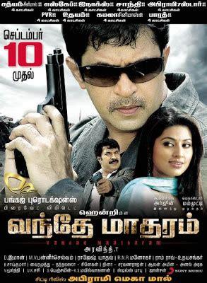 vande mataram song download in tamil download vande matharam 2010 1 45gb lotus dvdrip