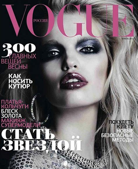 are there any magazines beauty for the over 70 women daphne groeneveld and some over the top makeup cover vogue