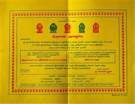 marriage invitation cards models in tamilnadu 12 best images about wedding invitation design on shape ux ui designer and plays