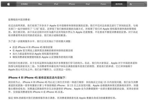 Guarantee Letter For Customer Apple Ceo Tim Cook Apologizes For Warranty Issues In China Announces Changes