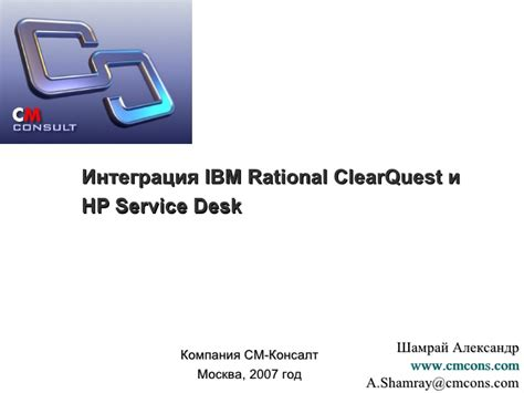 ibm rational clearquest and hp service desk integration
