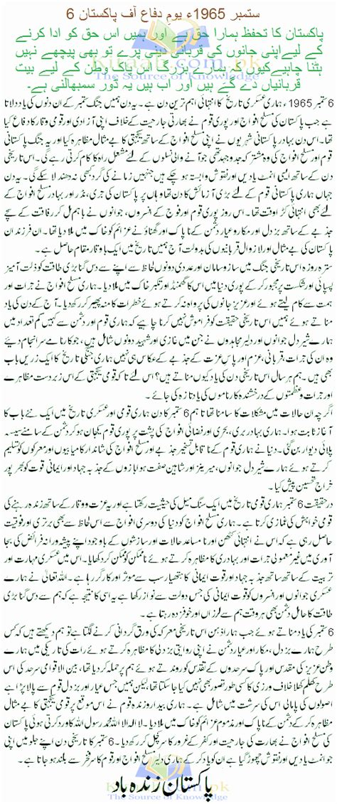 Essay On Youm E Ashura In Urdu by Youm E Difa Pakistan 6th September 1965 Admission