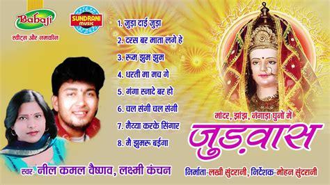 judvas singer nil kamal vaishnav laxmi kanchan