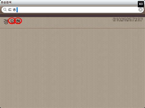 Pda Story Zenfon C Zenfon 2 55 fun4pda 블랙베리 초성검색 어플