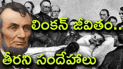 abraham lincoln biography in telugu wikipedia అబ రహ ల కన జ వ త ఎవ వర క త ల యన ఈ అసల న జ ల