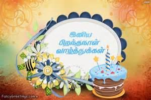என இன ய ப றந தந ள வ ழ த த க கள send happy birthday