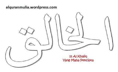 Kaligrafi Asmahul Husna mewarnai gambar kaligrafi asmaul husna 11 al khaliq