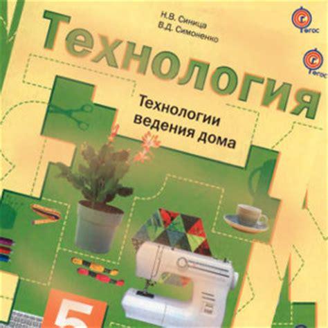 учебник технология 5 класс синица купить