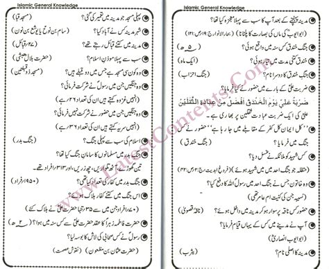 quiz questions general knowledge 2014 general knowledge in bangla pdf download by tanbircox